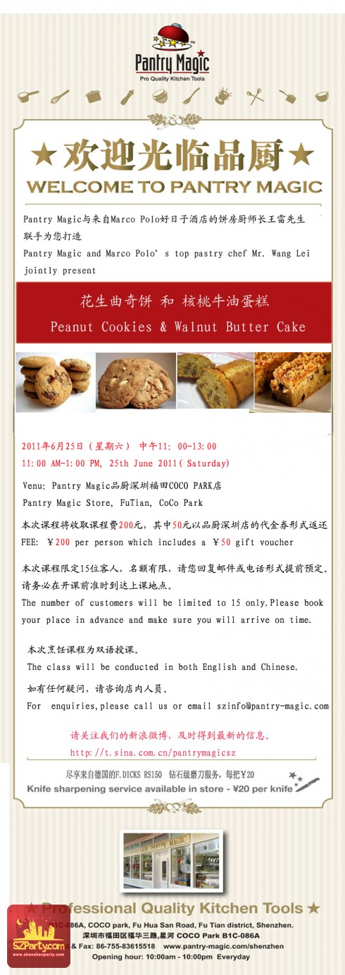 Marco Polo Peanut Cookies